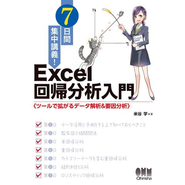 7日間集中講義! Excel 回帰分析入門 ツールで拡がるデータ解析&要因分析(オーム社) [電子書籍]
