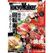 月刊 東京ウォーカー 2018年11月号(KADOKAWA) [電子書籍]