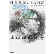 村井邦彦のLA日記(リットーミュージック) [電子書籍]