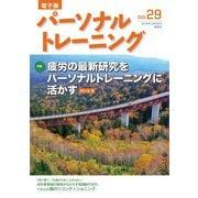 パーソナルトレーニング No.29(あほうせん) [電子書籍]