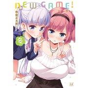 NEW GAME! 8巻(芳文社) [電子書籍]