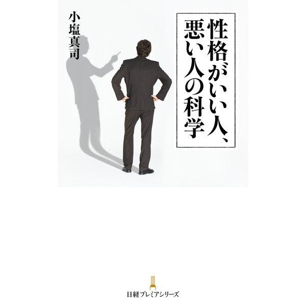 性格がいい人、悪い人の科学(日経BP社) [電子書籍]