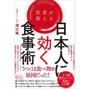 医者が教える日本人に効く食事術 (SBクリエイティブ) [電子書籍]