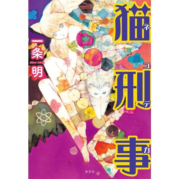 猫刑事(ネコデカ)(光文社) [電子書籍]