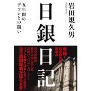 日銀日記 ──五年間のデフレとの闘い(筑摩書房) [電子書籍]