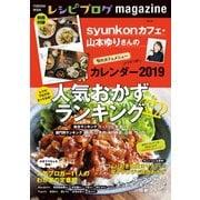 レシピブログmagazine Vol.14(扶桑社) [電子書籍]