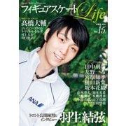 フィギュアスケートLife Vol.15(扶桑社) [電子書籍]