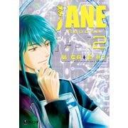 JANE -Repose 2-(リブレ) [電子書籍]