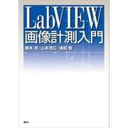 LabVIEW画像計測入門(講談社) [電子書籍]
