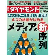 週刊ダイヤモンド  18年10月27日号(ダイヤモンド社) [電子書籍]
