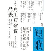 短歌 2018年11月号(角川文化振興財団) [電子書籍]