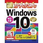 今すぐ使えるかんたん Windows 10 改訂4版(技術評論社) [電子書籍]
