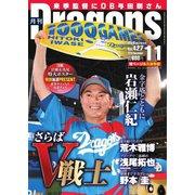 月刊 Dragons ドラゴンズ 2018年11月号(中日新聞社) [電子書籍]