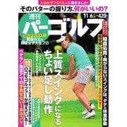 週刊 パーゴルフ 2018/11/6号(グローバルゴルフメディアグループ) [電子書籍]