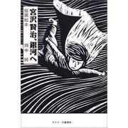 宮沢賢治、銀河へ 版画絵本(文藝春秋) [電子書籍]