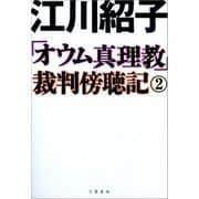 「オウム真理教」裁判傍聴記 2(文藝春秋) [電子書籍]