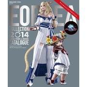 ファイナルファンタジーXIV: 新生エオルゼア エオルゼアコレクション2014 ミラージュプリズム&ハウジングカタログ(スクウェア・エニックス) [電子書籍]