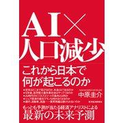 AI×人口減少 これから日本で何が起こるのか(東洋経済新報社) [電子書籍]