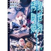 異世界拷問姫 7【電子特典付き】(KADOKAWA) [電子書籍]
