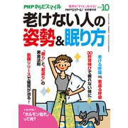 PHPくらしラクーる2018年10月増刊 老けない人の姿勢&眠り方【PHPからだスマイル】(PHP研究所) [電子書籍]