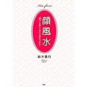 顔風水 「顔力」を磨いて恋と幸運をつかむ!(PHP研究所) [電子書籍]