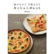 おいしい! うれしい! キッシュ&ガレット フランスの人気お惣菜をヘルシーレシピで(PHP研究所) [電子書籍]