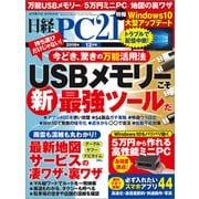日経PC21(ピーシーニジュウイチ) 2018年12月号(日経BP社) [電子書籍]