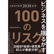 日経BP総研2030展望 ビジネスを揺るがす100のリスク(日経BP社) [電子書籍]