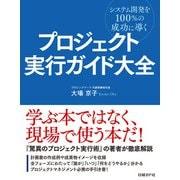 プロジェクト実行ガイド大全(日経BP社) [電子書籍]
