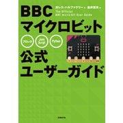 BBC マイクロビット公式ユーザーガイド(日経BP社) [電子書籍]