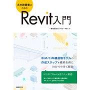 土木技術者のためのRevit入門(日経BP社) [電子書籍]