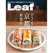 Leaf (リーフ) 2018年12月号(リーフ・パブリケーションズ) [電子書籍]