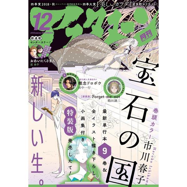 アフタヌーン 2018年12月号 (2018年10月25日発売)(講談社) [電子書籍]