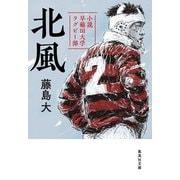 北風 小説 早稲田大学ラグビー部(集英社) [電子書籍]