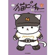 猫ピッチャー 5(中央公論新社) [電子書籍]