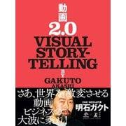 動画2.0 VISUAL STORYTELLING(幻冬舎) [電子書籍]