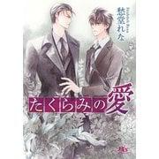 たくらみの愛(幻冬舎コミックス) [電子書籍]