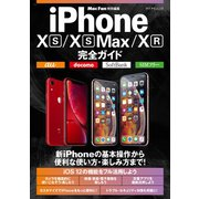 iPhone XS/XS Max/XR完全ガイド(マイナビ出版) [電子書籍]