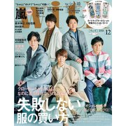 with 2018年 12月号(講談社) [電子書籍]