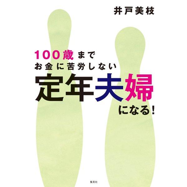 100歳までお金に苦労しない 定年夫婦になる! (集英社) [電子書籍]