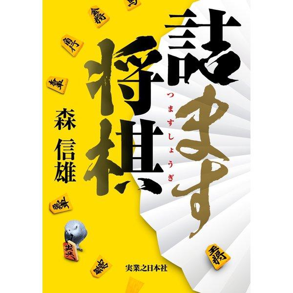 詰ます将棋 (実業之日本社) [電子書籍]