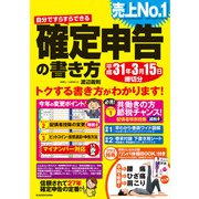 自分ですらすらできる確定申告の書き方平成31年3月15日締切分(KADOKAWA) [電子書籍]