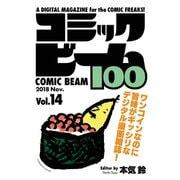 コミックビーム100 2018 Nov. Vol.14(KADOKAWA) [電子書籍]