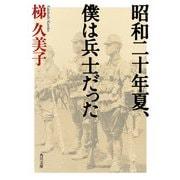昭和二十年夏、僕は兵士だった(KADOKAWA) [電子書籍]