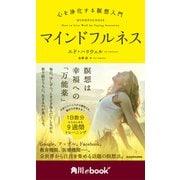 マインドフルネス 心を浄化する瞑想入門 (角川ebook nf)(KADOKAWA) [電子書籍]