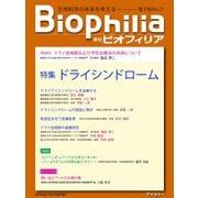 Biophilia 2018年秋号(アドスリー) [電子書籍]