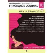 フレグランスジャーナル (FRAGRANCE JOURNAL) No.460(フレグランスジャーナル社) [電子書籍]