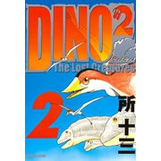 DINO DINO The Lost Creatures(2)(講談社) [電子書籍]
