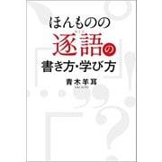 ほんものの逐語の書き方・学び方(幻冬舎) [電子書籍]