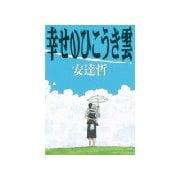 幸せのひこうき雲(1)(講談社) [電子書籍]